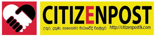 citizenpost Tamil